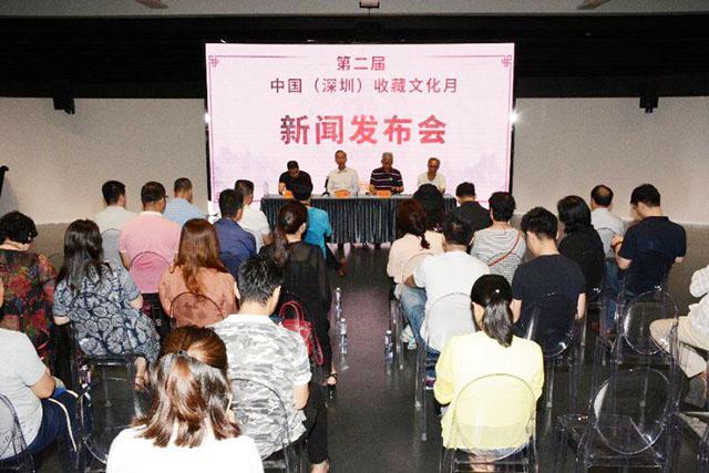 """第二届""""中国(深圳)收藏文化月""""系列活动将启幕"""