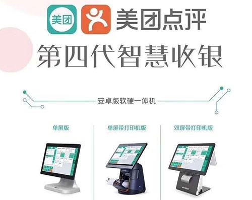 濮阳美团智能屏芯收银系统用科技点亮濮阳数字经济发展