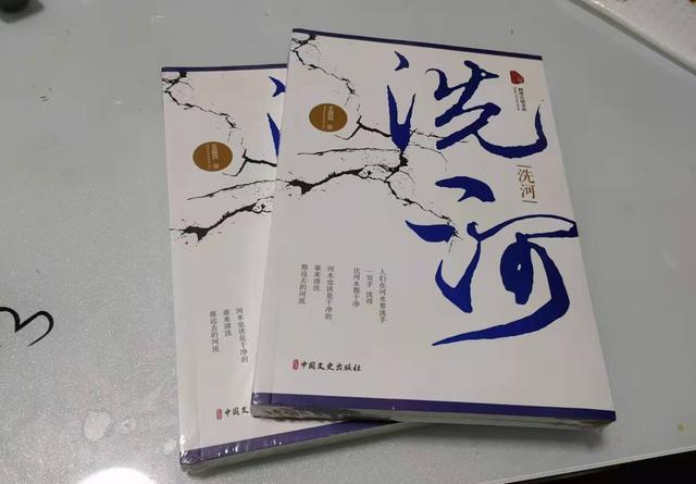 中学生课外阅读书目推荐文学作品《洗河》