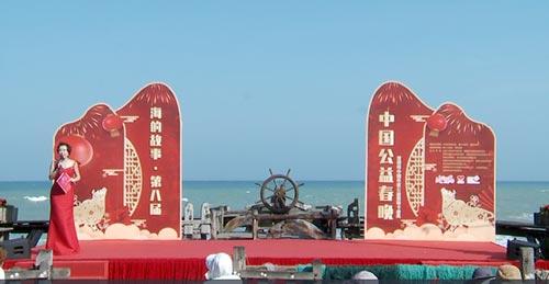 第八届中国公益春晚在海南博鳌